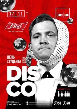 ► 17 ЛИСТОПАДА ► RETRO в #domino !⠀