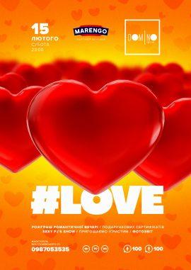 ► 15 ЛЮТОГО ► #LOVE ►